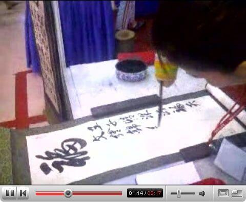 A caligrafia da chinesa He Xue Mei